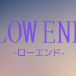 【ローエンド】10万円以下のおすすめゲーミングPC