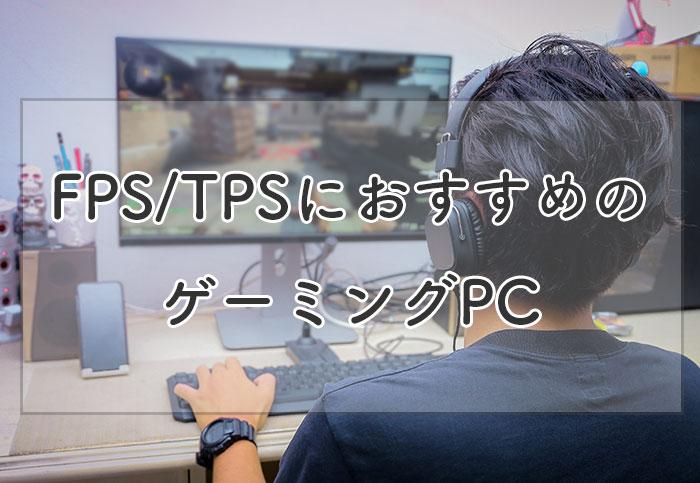 FPS・TPSにおすすめのゲーミングPC
