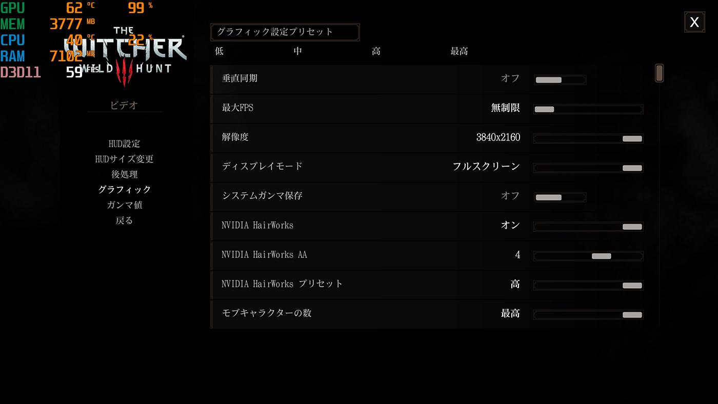 ウィッチャー3の4K最高画質