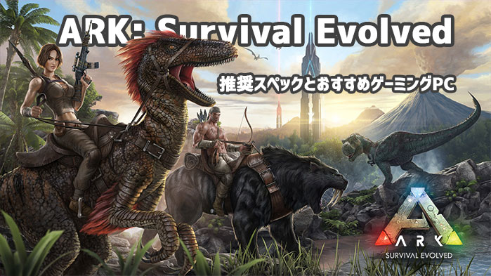 ARK: Survival Evolvedの推奨スペックとおすすめのゲーミングPC