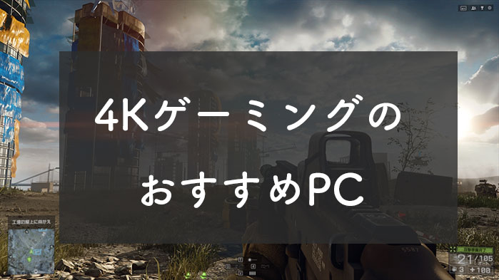 4K解像度におすすめゲーミングPC