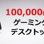 10万以下で選ぶおすすめのゲーミングPC