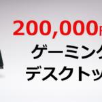 20万円以上で選ぶおすすめのゲーミングPC