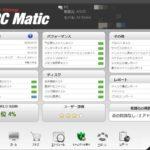 【PC Matic】の評価|ゲームPC向けセキュリティソフトの新定番