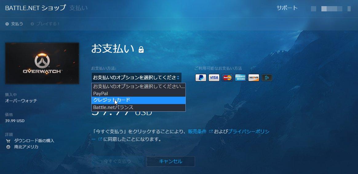 SnapCrab_Battlenet_ショップ_-_Google_Chrome_2016-5-31_14-35-45_No-00_053116_062246_PM