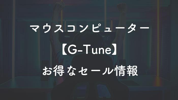 G-Tuneのセール情報