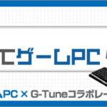 はじめてゲームPC×G-Tuneコラボモデルが発売中!