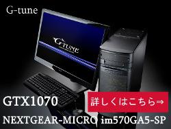 g-tune_img03