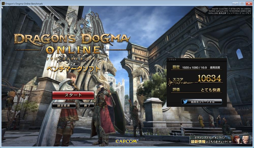 snapcrab_dragons-dogma-online-benchmark_2016-9-8_11-32-11_no-00_r