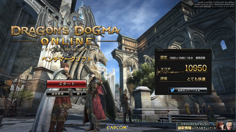 snapcrab_dragons_dogma_online_benchmark_2016-9-10_17-25-39_no-00_r_091216_122256_pm