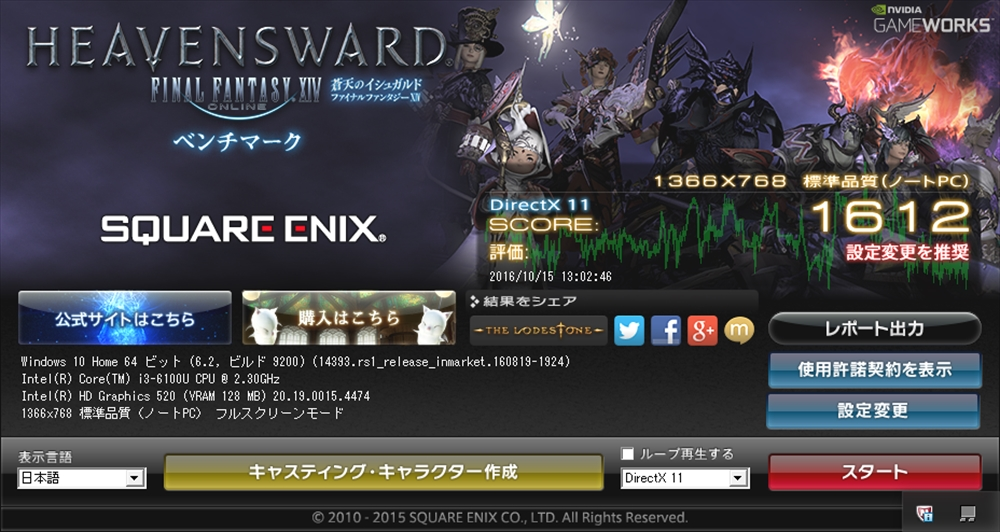 2016-10-15_13h10_02_r