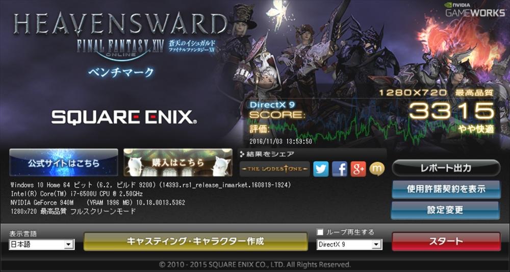 2016-11-03_14h00_43_r