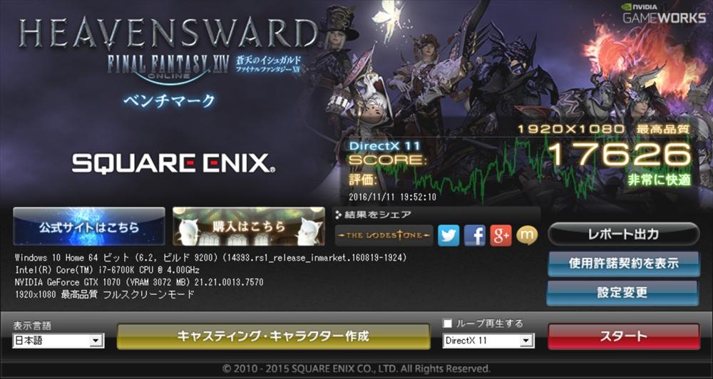 2016-11-11_20h17_58_r