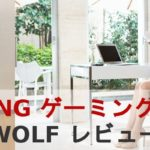 AKRACING ゲーミングチェア WOLFを購入し1ヶ月間使い倒したのでレビュー