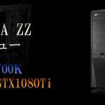 【ドスパラ】GTX1080Ti搭載ガレリアZZの実機&性能レビュー