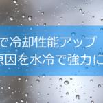 【G-Tune】W水冷の「NEXTGEAR i660GA1-DL」の実機&性能レビュー