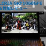【ドスパラ】極薄なGTX1060搭載ノート「ガレリア GKF1060GFE」の実機&性能レビュー
