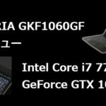 【ドスパラ】ガレリア GKF1060GFの実機&性能レビュー
