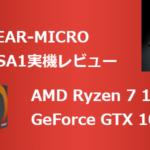 【G-Tune】Ryzen 7 1700搭載、NEXTGEAR-MICRO am540SA1の実機&性能レビュー