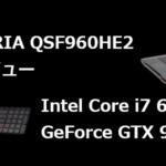 【ドスパラ】ガレリア QSF960HE2の実機&性能レビュー