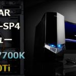 【G-Tune】GTX1080Ti搭載「NEXTGEAR i660PA1-SP4」の実機&性能レビュー