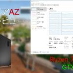 【ドスパラ】ガレリア AZの実機&性能レビュー(Ryzen 7 1800X&GTX1080Ti)