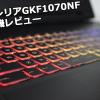 【ドスパラ】ガレリアGKF1070NFの実機&性能レビュー