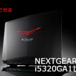 【G-Tune】NEXTGEAR-NOTE i5320GA1の実機&性能レビュー