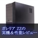 【ドスパラ】ガレリアZZの実機&性能レビュー(Core i7-8700K&GTX1080Ti)