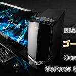 【G-Tune×はじめてゲームPC】GTX1080Ti搭載のコラボPCレビュー(ゴールドモデル)