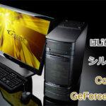 【G-Tune×はじめてゲームPC】GTX1060搭載のコラボPCレビュー(シルバーモデル)