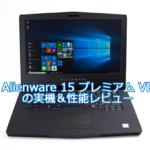 【DELL】15インチ・GTX1060搭載「Alienware 15 R3」の実機&性能レビュー