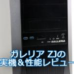 【ドスパラ】ガレリア ZJの実機&性能レビュー(Core i7-8700K&GTX1060)