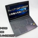 【ドスパラ】ガレリア GKF1080GFの実機&性能レビュー