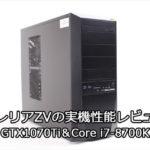 【ドスパラ】ガレリア ZVの実機&性能レビュー(Core i7-8700K&GTX1070Ti)