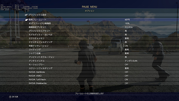 PCゲームのグラフィック設定は簡単に変更可能