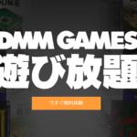 PCゲーム遊び放題サービスの『DMM GAMES 遊び放題』が気になったので実際に入会して試してみた