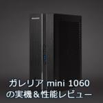 【ドスパラ】ガレリア mini 1060の実機&性能レビュー