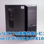 【ドスパラ】ガレリアZTの実機レビュー(Core i7-8700K&GTX1060)
