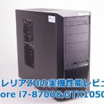 【ドスパラ】ガレリア ZHの実機&性能レビュー(Core i7-8700&GTX1050Ti)