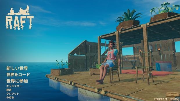 水上サバイバル『Raft』の推奨スペックとおすすめゲーミングPC