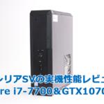 【ドスパラ】スリム型ゲーミングPCガレリアSVの実機レビュー