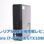 【ドスパラ】ガレリアSZの実機レビュー(Core i7-8700&GTX1080Ti)
