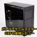 【ドスパラ】ガレリア ゲームマスター GXFの実機レビュー《 Core i7-8700&GTX1070Ti 》
