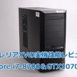 【ドスパラ】ガレリアXVの実機レビュー(Core i7-8700&GTX1070Ti)