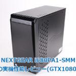 【実機レビュー】NEXTGEAR i680PA1-SMMの性能は?【プロゲーマー推奨ハイスペックモデル】