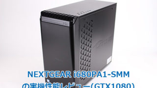 NEXTGEAR i680PA1-SMMの実機レビューキャプチャ
