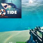 【海版PUBG】Last Tide/ラストタイドの推奨スペックとおすすめのゲーミングPC【深海サメバトルロイヤル】