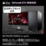 NEXTGEAR-MICRO im610SA1-CとNEXTGEAR i680SA1-e-sportsの比較