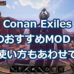 Conan Exiles(コナンエグザイル)のおすすめMOD!使い方もあわせて